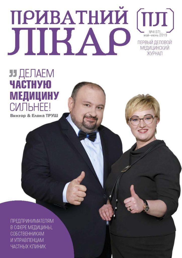 ПЛ_4(74)_май-июнь_2019_Страница_01