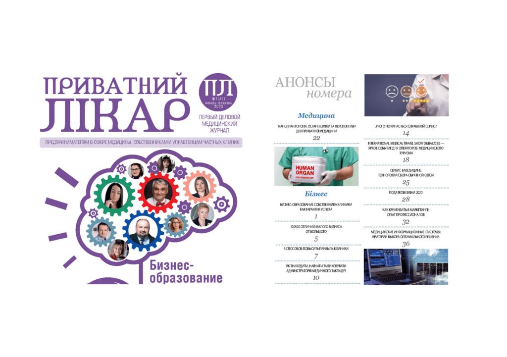 Приватний лікар (1)