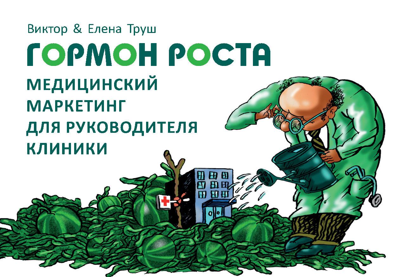 https://www.trush.com.ua/product/gormon-rosta-medicinskiy-marketing-d/