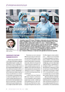Оплата медикам в умовах COVID-19