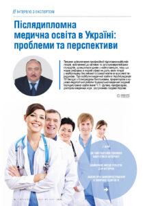 післядипломна медична освіта