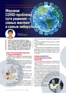 КОВИД-19 и системы здравоохранения разных стран