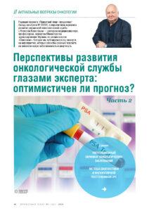 А.А. Ковалев, онкология