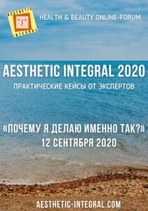HEALTH & BEAUTY ONLINE-FORUM «AESTHETIC INTEGRAL 2020»