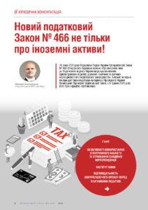 Податковий закон №466