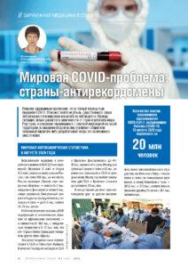 COVID-19 в мире