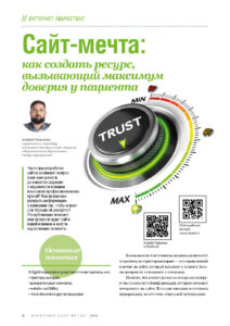 70 триггеров доверия