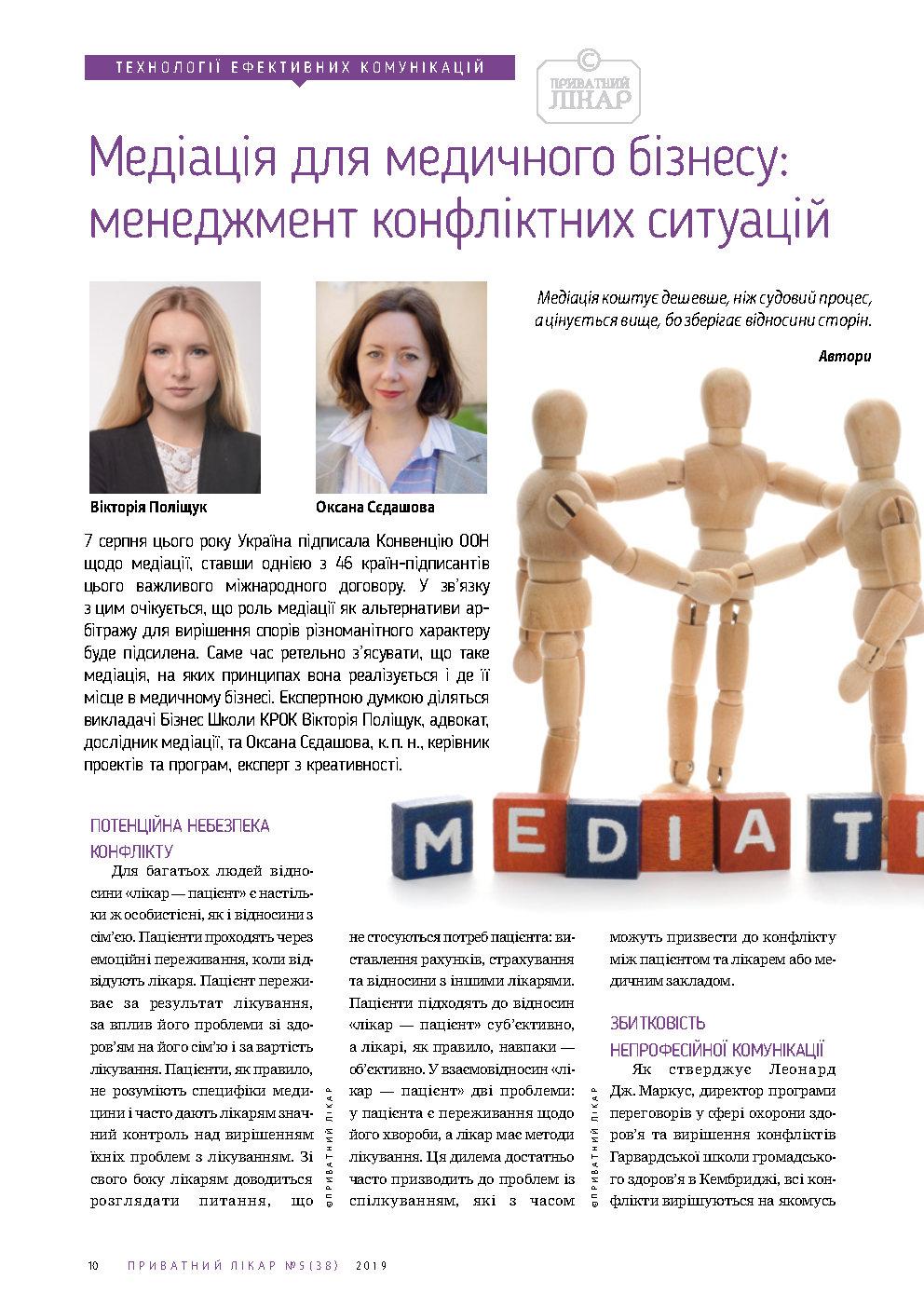 Медіація кофліктів в медицині