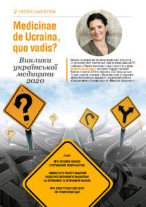Зоряна Скалецкая интервью