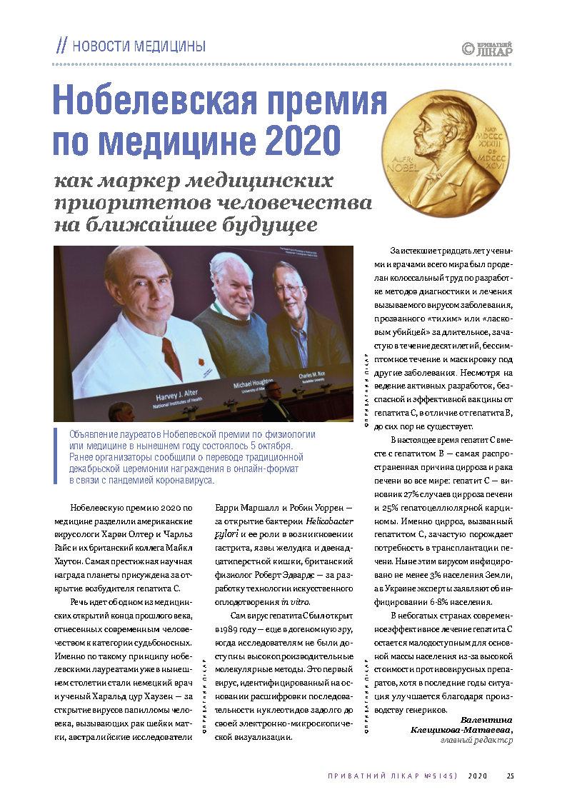 Нобелевская премия по медицине 2020