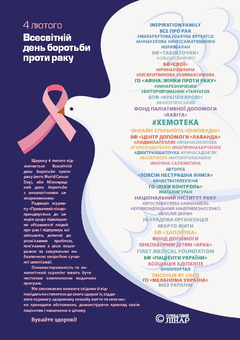 День борьбы с раком