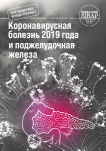 КОВИД-19 и панкреас