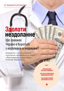 Коррупція в медицині