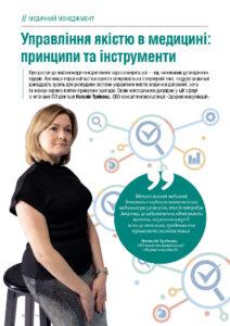 управление качество в медицине