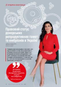 Кириленко донорство сперты и ооцитов