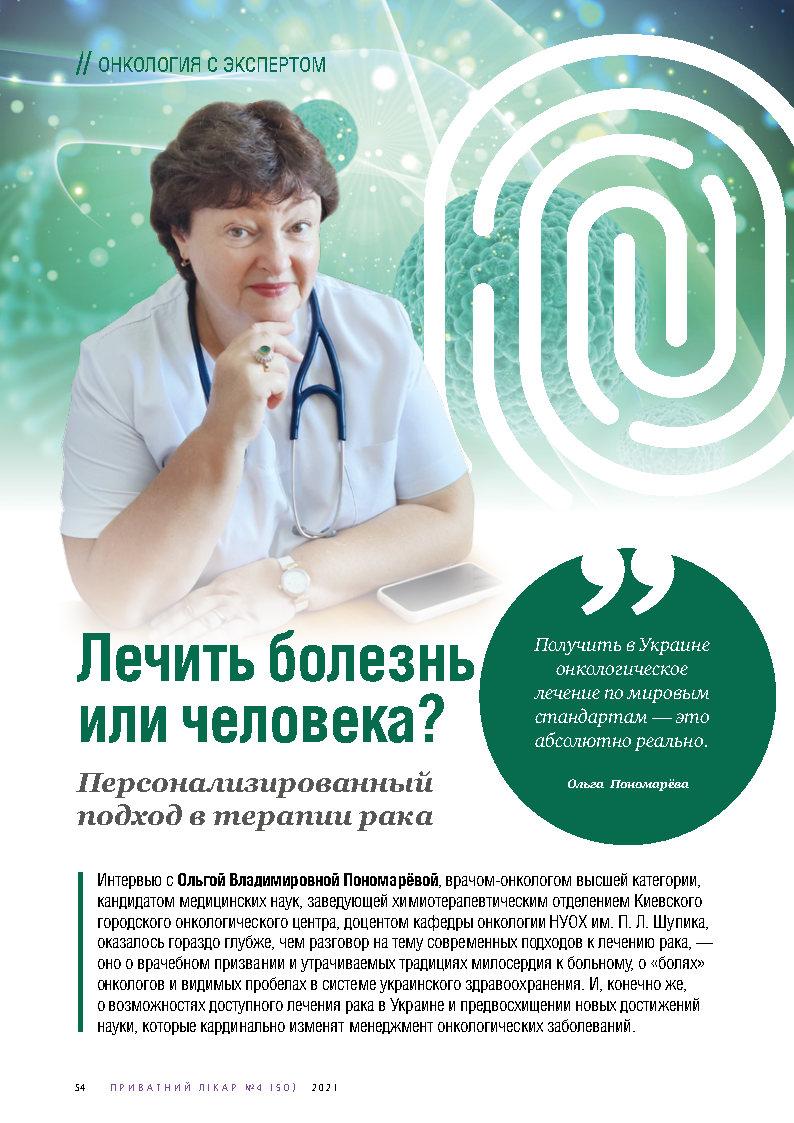 Пономеарева Ольга Владимировна