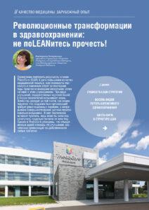 Цифровая трансформация медицины